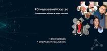 Првата специјализирана компанија за Data Science во Македонија ги става своите ресурси на располагање