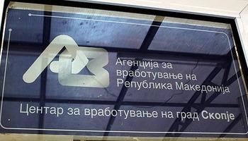 АВРМ со Јавен повик / известување до сите невработени лица