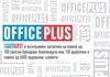 Офис Плус со нови вработувања