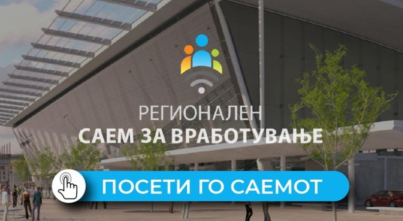 www.vrabotuvanje.com.mk