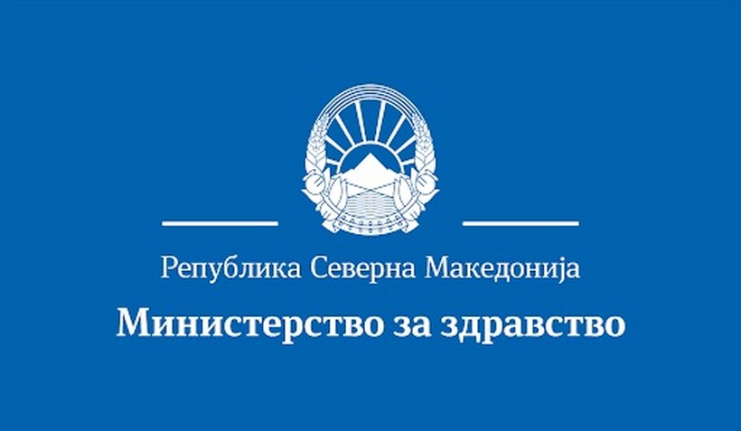 Министерство за здравство - Државен санитарен и здравствен инспекторат вработува