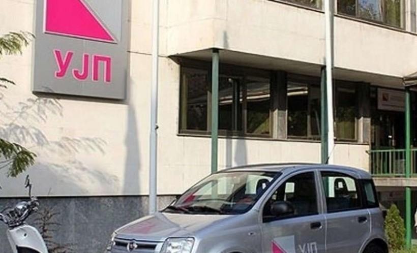 ЕЛЕКТРОНСКА АУКЦИЈА НА УЈП: автомобили за 1.200 евра, мотоцикли за 700 евра, телевизори за 150 евра