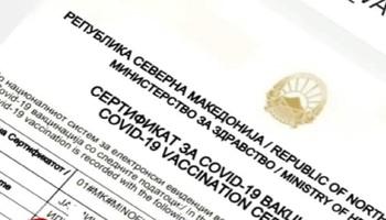 Од следниот месец сертификатот за вакцинација ќе важи само со две дози