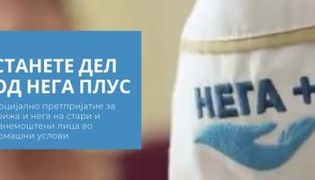Објавен конкурс за обука за негуватели за помош и нега на стари лица и лица со попреченост