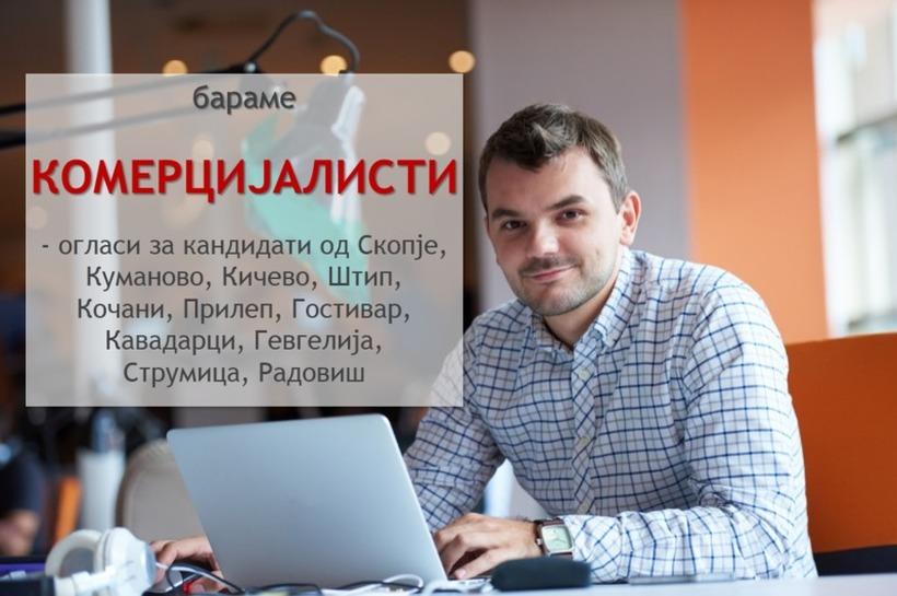 Барате работа како КОМЕРЦИЈАЛИСТ? Слободни се 16 позиции низ цела Македонија