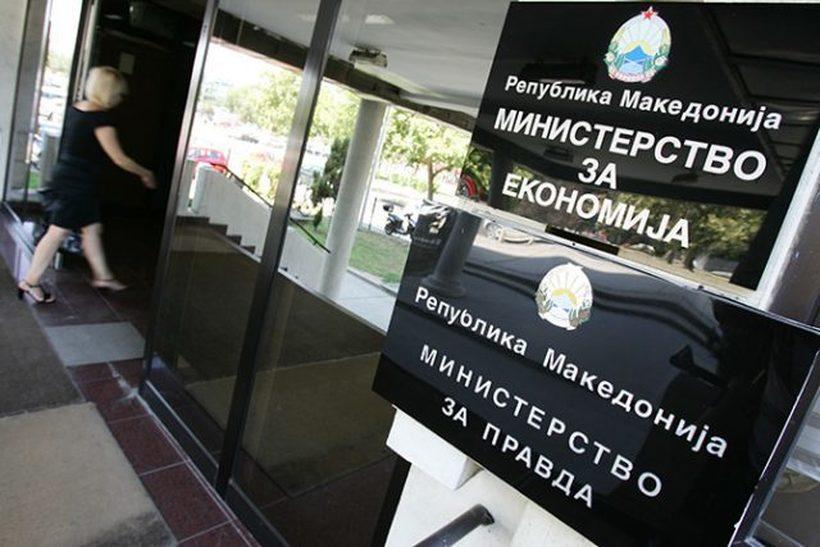 ПЛАТА 36.863 денари: Вработување во Министерството за економија