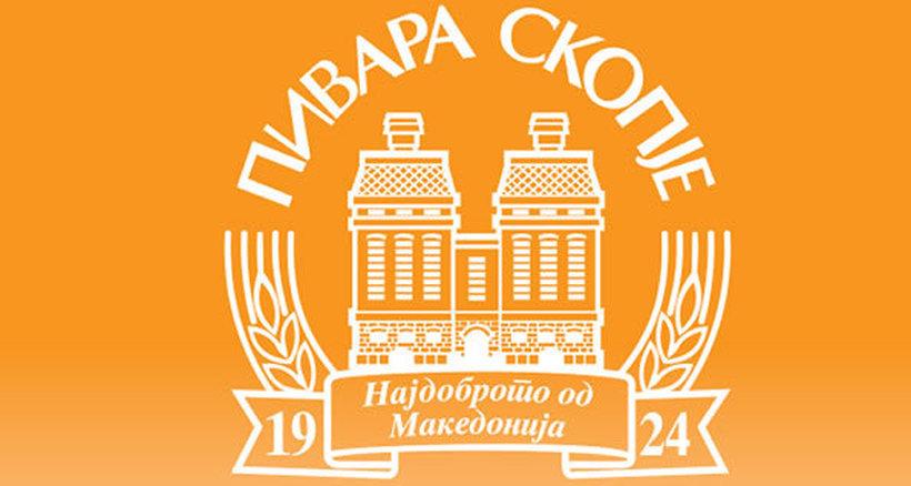 Пивара Скопје со повик до младите