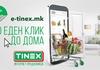 Е-Tinex – новата интернет продавница на Тинекс