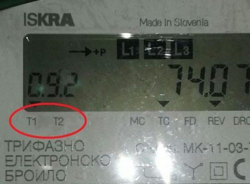 Како да проверите дали имате евтина струја од 14 до 16 часот?