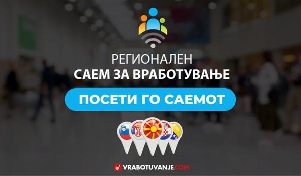 Отворени над 1.000 работни позиции: Во тек е најголемиот онлајн саем за вработување во Македонија и регионот