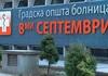 ПЛАТА 29.268 денари: Јавен оглас за вработување на 30 МЕДИЦИНСКИ СЕСТРИ