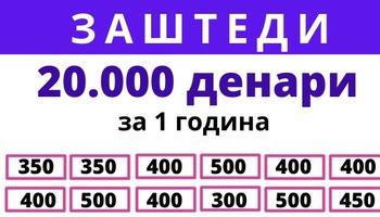 52 неделен предизвик за штедење пари
