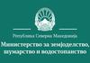 ПЛАТИ до 29.838 денари - Вработување во Министерство за земјоделство, шумарство и водостопанство
