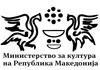 ПЛАТИ до 31.305 денари: Отворени позиции во Министерство за култура