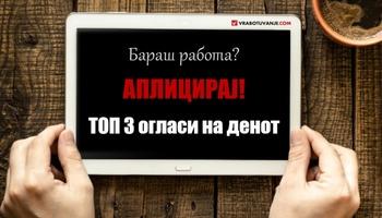 ТОП 3 ОГЛАСИ НА ДЕНОТ - 23.05.2018