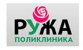 """ПЗУ """"Поликлиника Ружа"""""""