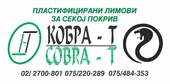 КОБРА-Т ДООЕЛ